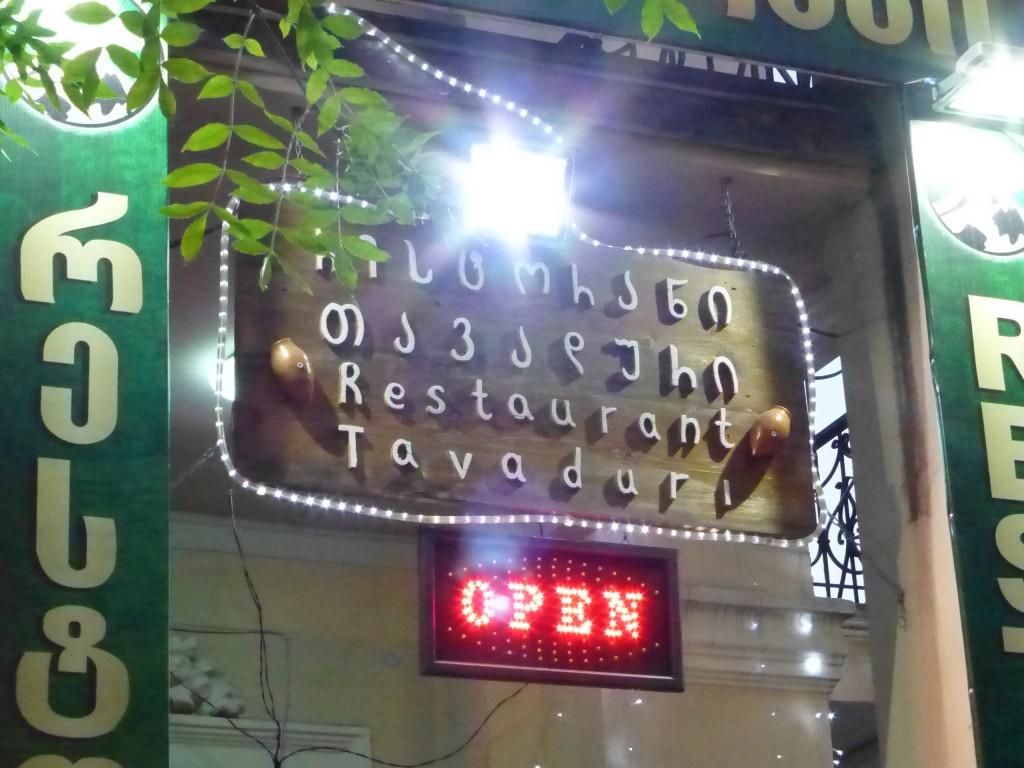 Вывеска кафе Tavaduri