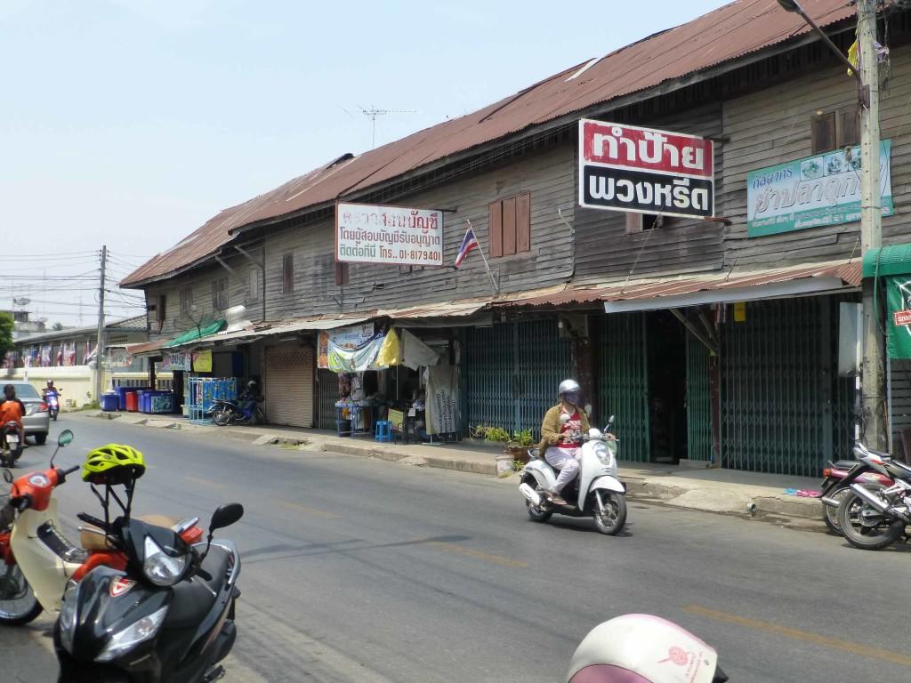 Улица в Петчабури