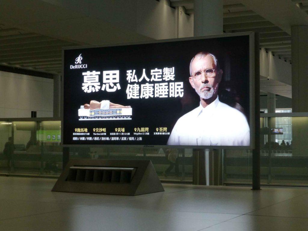 Дядька с таким серьезным лицом - реклама матраца в аэропорту