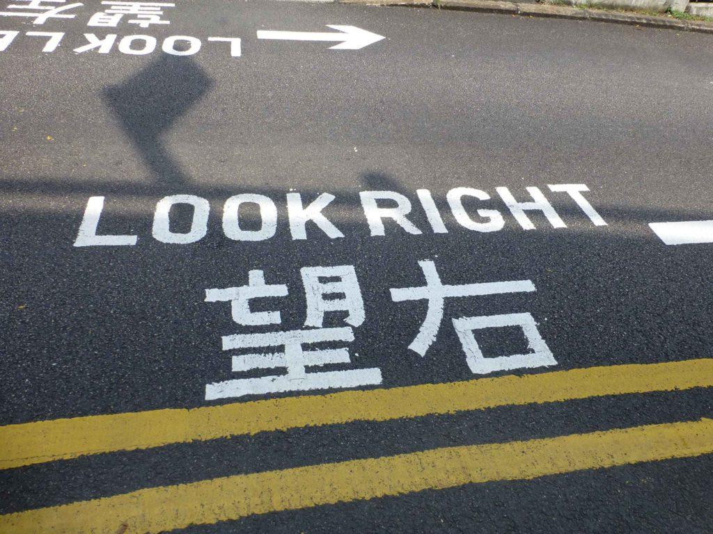 Надпись на дороге