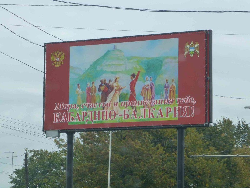 Билборды в Нальчике