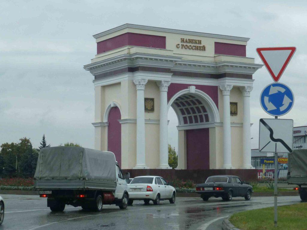 Пафосная арка