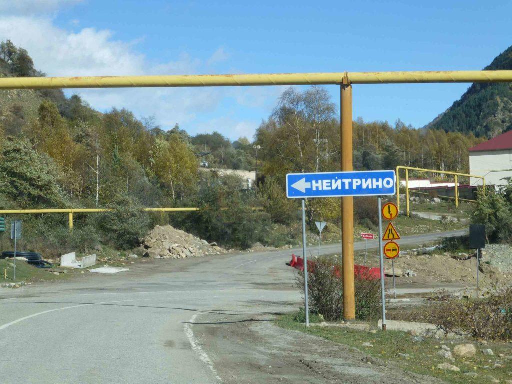 В горах - поселок Нейтрино
