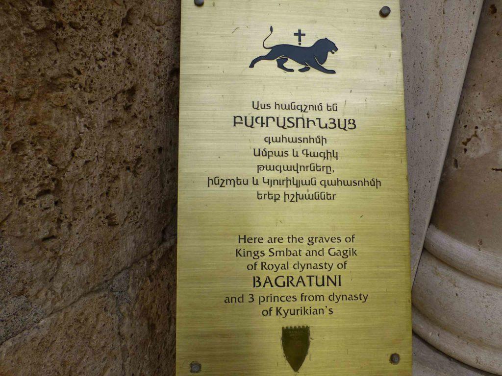 Памятная табличка на могиле князей Багратуни