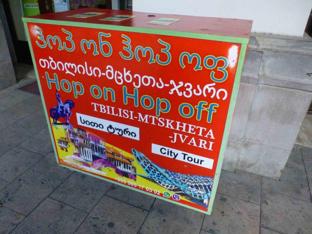 Реклама туристического автобуса